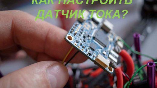 Как настроить датчик тока квадрокоптера своими руками